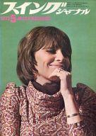 Swing JOURNAL 1973年5月号 スイングジャーナル