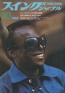 付録無)Swing JOURNAL 1969年10月号 スイングジャーナル