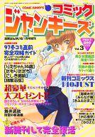 コミック・ジャンキーズ Vol.3 漫画ばんがいち1月号増刊