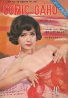 付録付)COMIC GAHO 1966年10月号 コミック画報