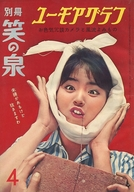 別冊笑の泉 1960年4月号