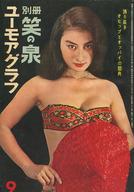 付録付)別冊笑の泉 1960年9月号