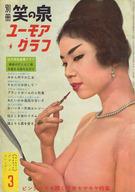 付録付)別冊笑の泉 1961年3月号