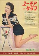 ユーモアグラフ 1962年1月号