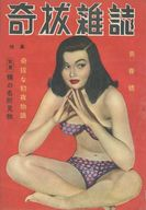 奇抜雑誌 1949年青春号