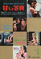 甘い写真 1966/9