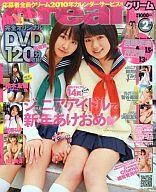 DVD付)Cream 2010年2月号