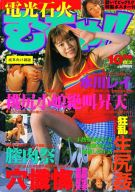 電光石火むちゃ 11月号 Vol.30