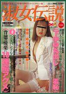 淑女伝説 VOL.2 1994/11