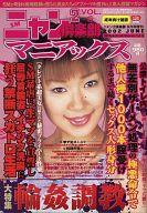 SMニャン2倶楽部 マニアックス 2002年6月号 VOL.6