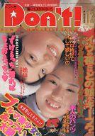 Don't 1996年12月号