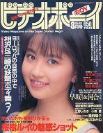 ビデオボーイ 1991年08月号 No.88