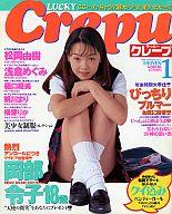 付録付)LUCKY Crepu 1998年1月号
