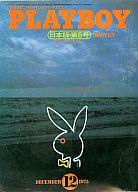 PLAYBOY 日本版 1975/12 VOL.6