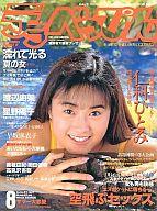 デラべっぴん 1991年8月号 No.69