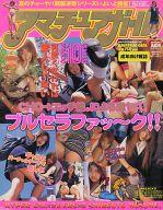 アマチュアガール 2000/10