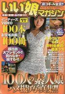 いい娘マガジン 1999/2