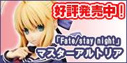 マスターアルトリア 「Fate/stay night」 1/7 PVC製塗装済み完成品