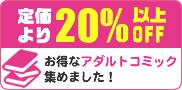 中古新刊アダルトコミック20%以上off