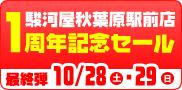 秋葉原駅前店1周年記念セール