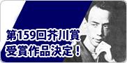 芥川賞特集