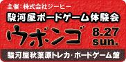 駿河屋ウボンゴ体験会