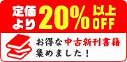 中古新刊書籍20%以上OFF