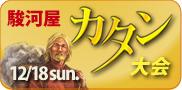 駿河屋カタン大会