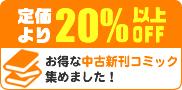 中古新刊コミック20%以上OFF