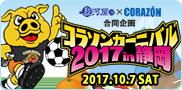 コラソンカーニバル