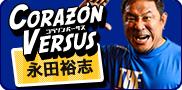 コラソンバーサス永田裕志