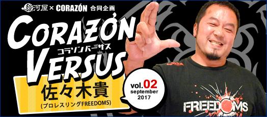 コラソンVERSUS vol2 佐々木 貴
