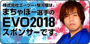 まちゃぼー選手EVO2018スポンサー特設ページ