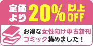 中古新刊女性向けコミック20%以上OFF