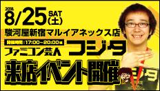 ファミコン芸人フジタ来店イベント