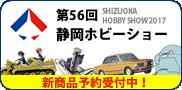 第56回静岡ホビーショー新商品予約受付中!