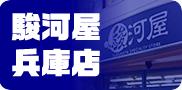 駿河屋兵庫店特集