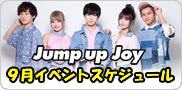 Jump up Joy 9月イベント 特設ページ