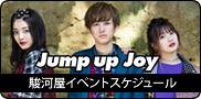 Jump up Joy Summer Tour 特設ページ