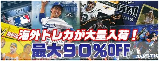 海外トレカ超特価!最大90&OFF!!