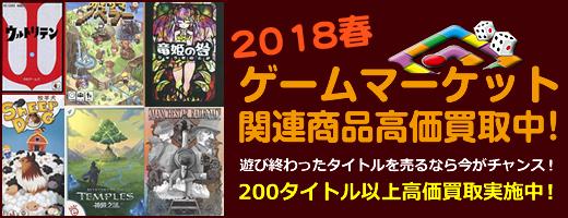 ゲームマーケット2017秋高価買取
