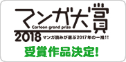 マンガ大賞2017