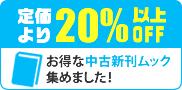 中古新刊ムック20%以上OFF