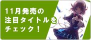 アダルトPC予約特集