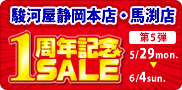 静岡1周年記念セール