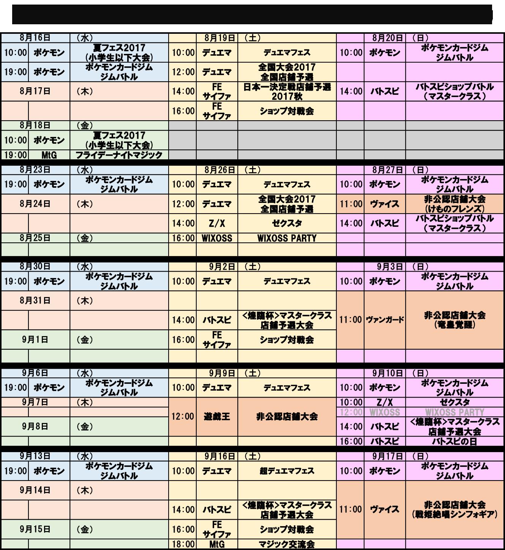 静岡本店イベント情報