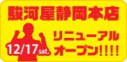 静岡本店リフレッシュオープン