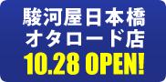 駿河屋オタロード店オープン