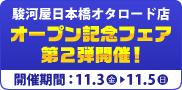 駿河屋日本橋オタロード店オープン