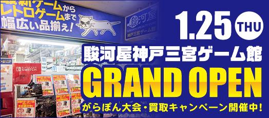 神戸三宮ゲーム館オープン